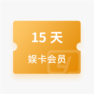 娱卡会员 15天体验卡 限安卓用户
