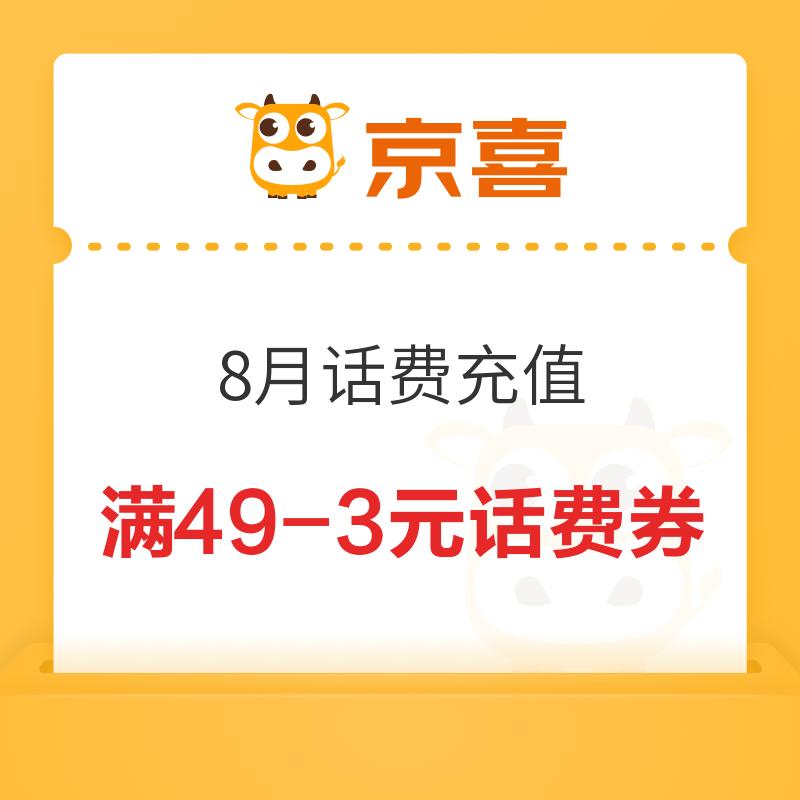 京喜 7月新话费券 值友专享