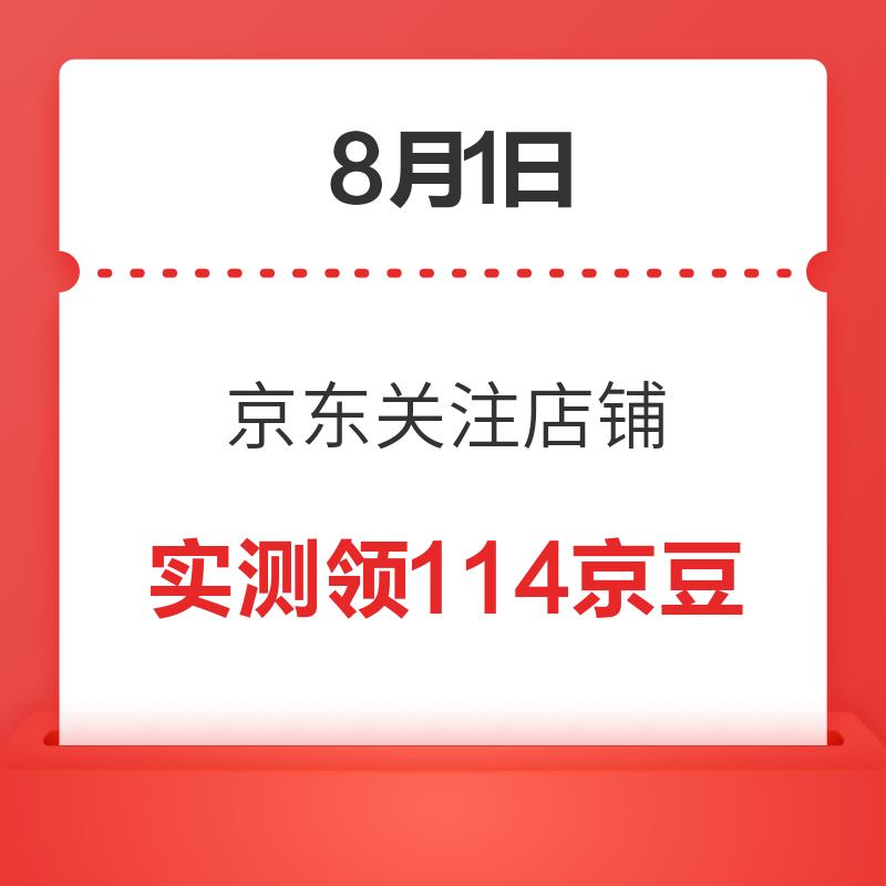移动专享:8月1日 京东关注店铺领京豆