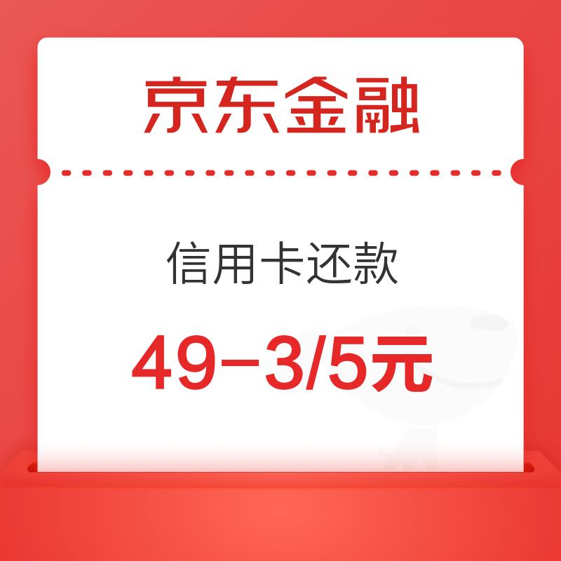 京东金融 黄金会员以上 领49-3/5元小金库满减券