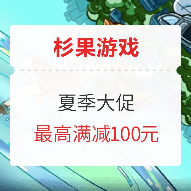 杉果游戏 夏季大促 众多史低 最高满减100元