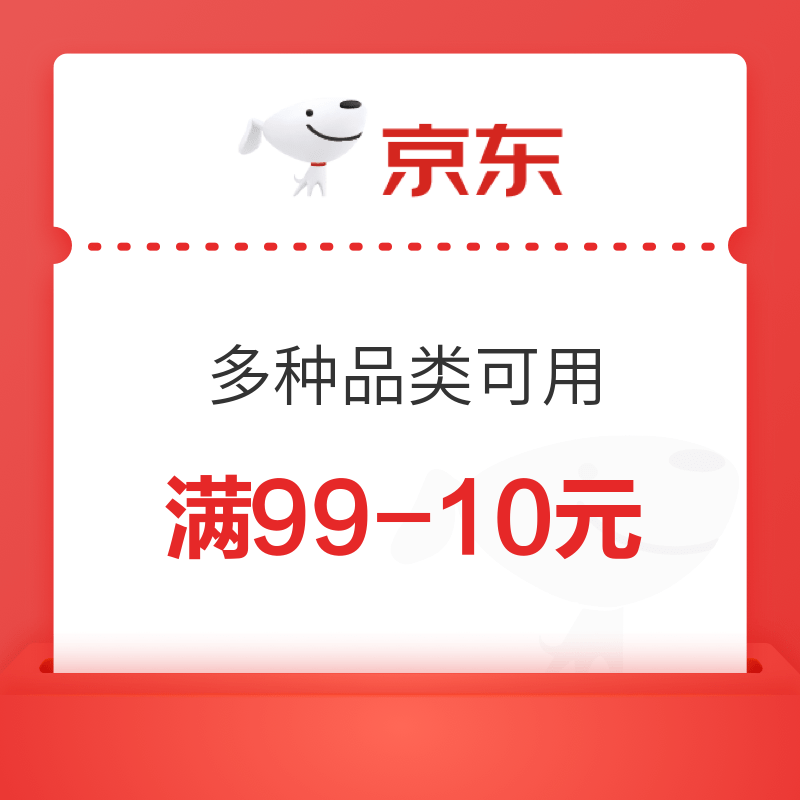 京东自营 满99-10多品类优惠券