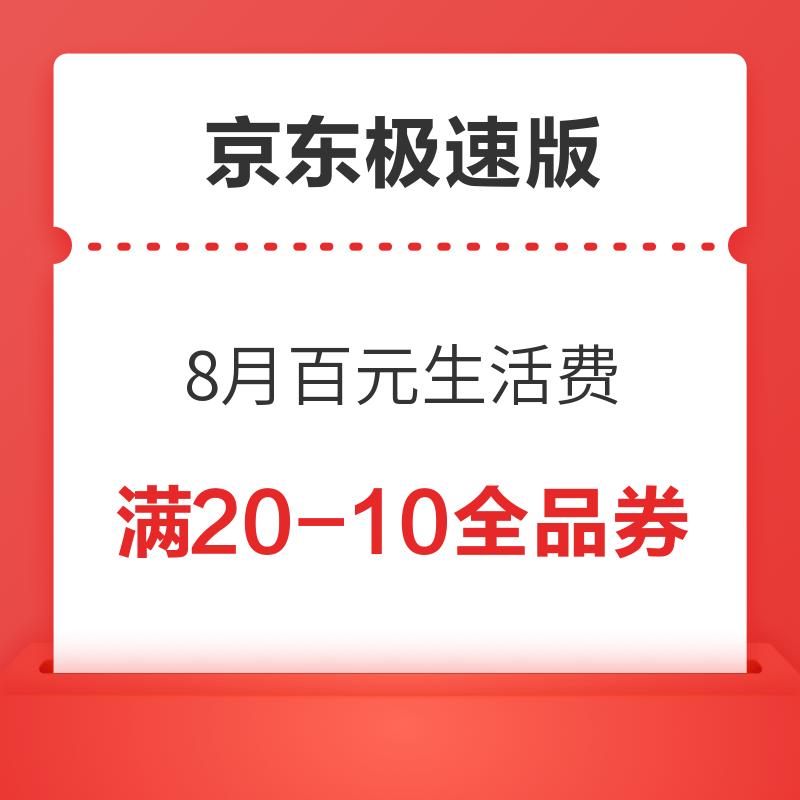 京东极速版APP 8月百元生活费