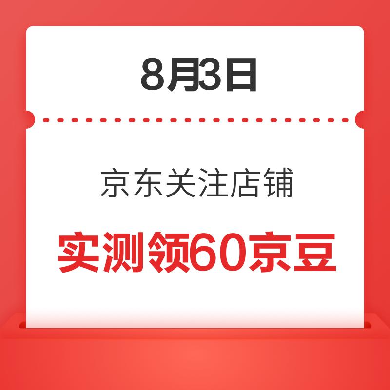 8月3日 京东关注店铺领京豆