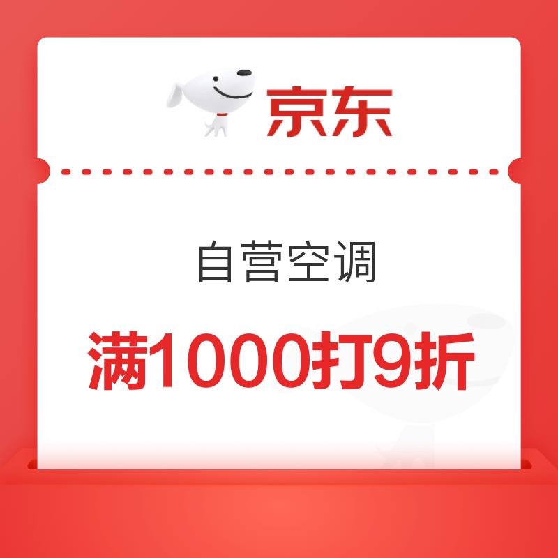 京东 自营空调 满1000打9折优惠券