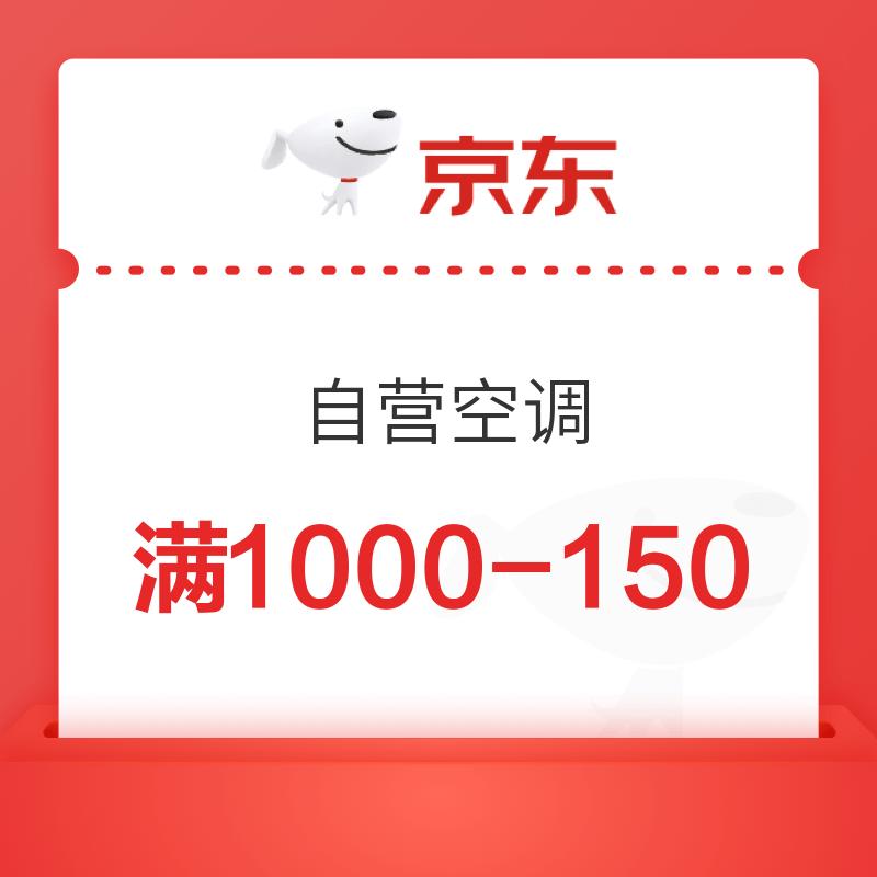 京东 自营空调 满1000减150优惠券