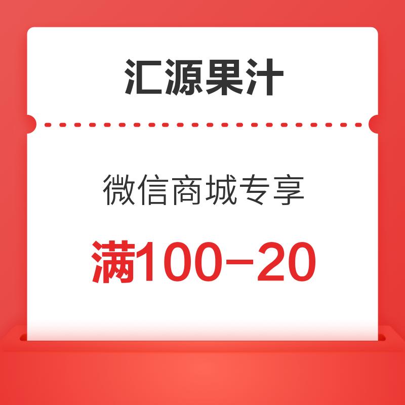 微信专享:汇源果汁 满100减20元 微信商城专享