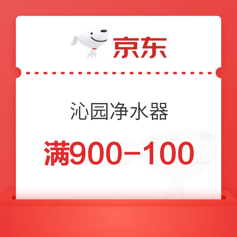 京东 沁园自营 满900-100优惠券