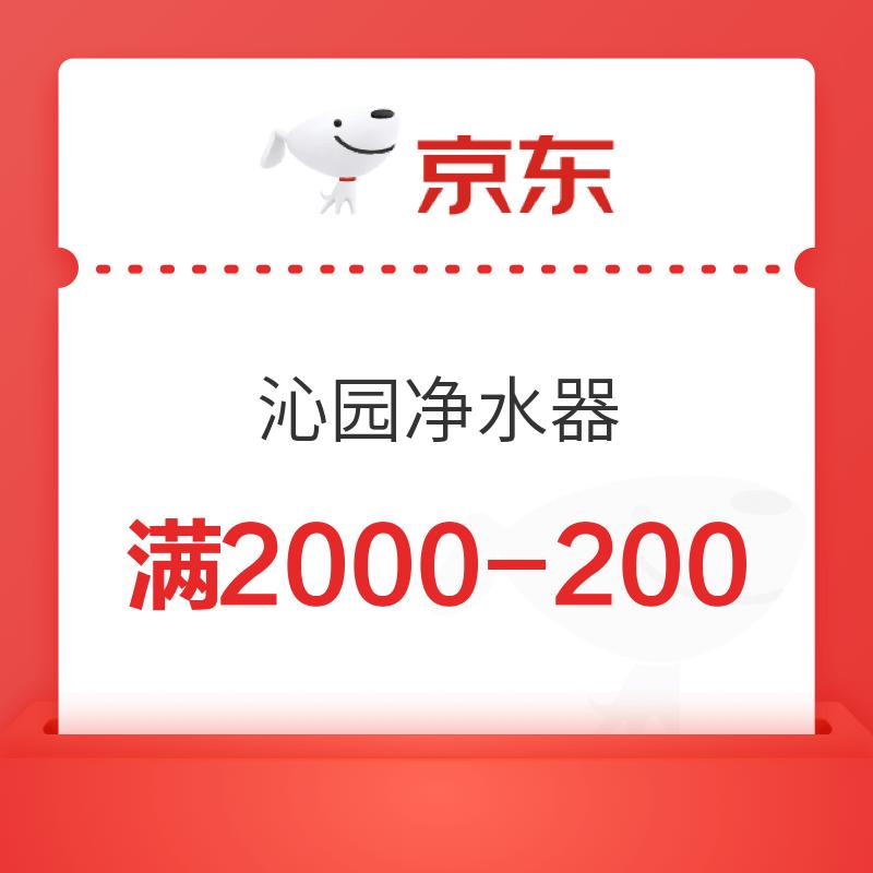 京东 沁园自营 满2000-200优惠券