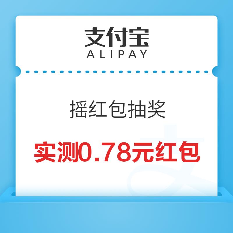 支付宝 积分兑摇红包机会 实测0.78元红包