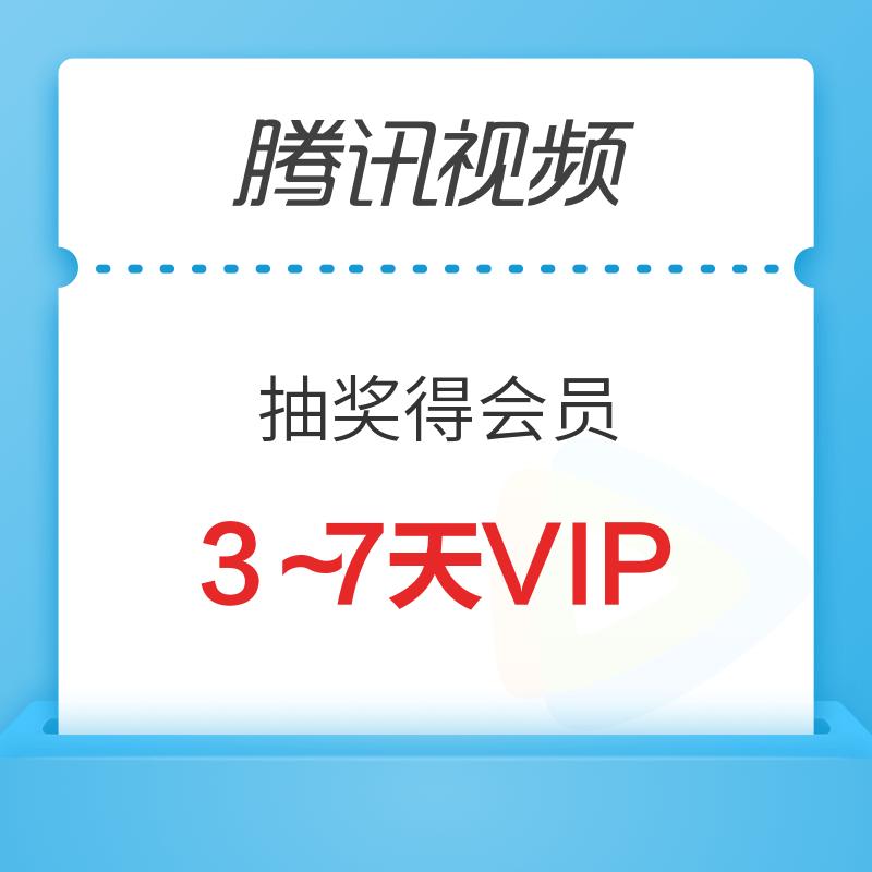 腾讯视频 抽奖得3~7天VIP 非必中 3~7天会员