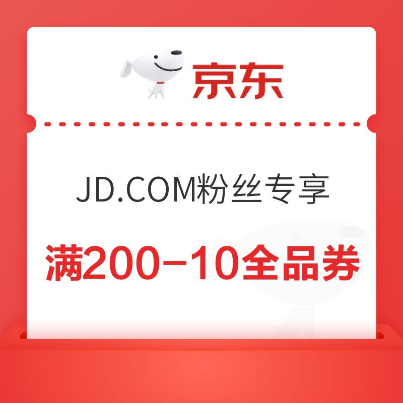 京东 JD.COM粉丝专享 非必中