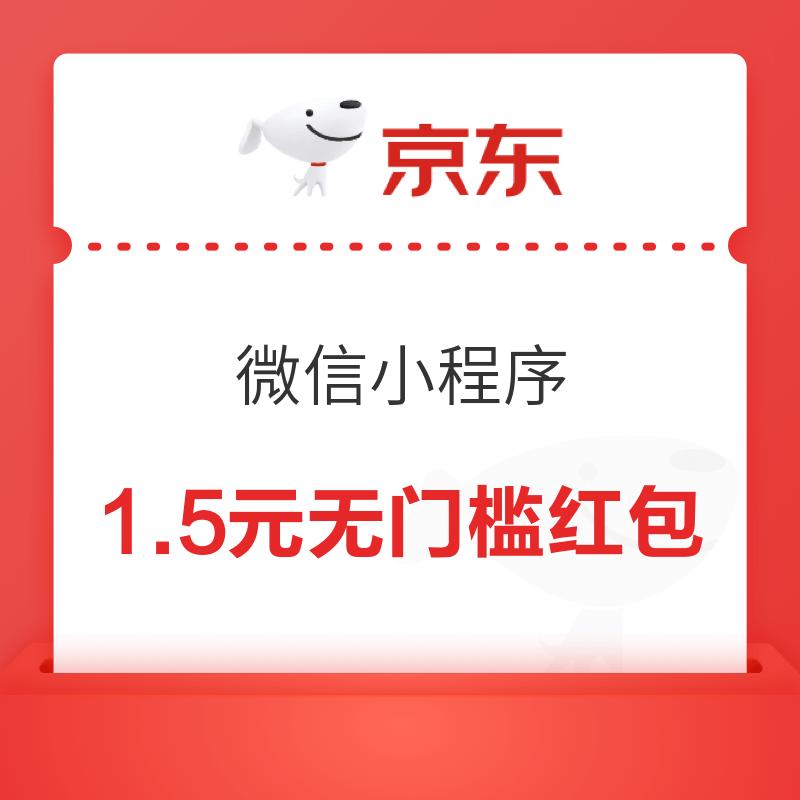 微信专享:京东 微信小程序 领取无门槛红包 1.5元红包