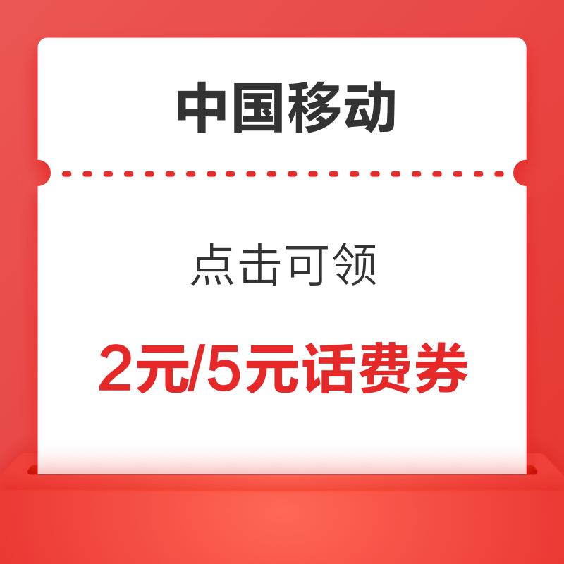 中国移动 免费领话费券 2元/5元话费券