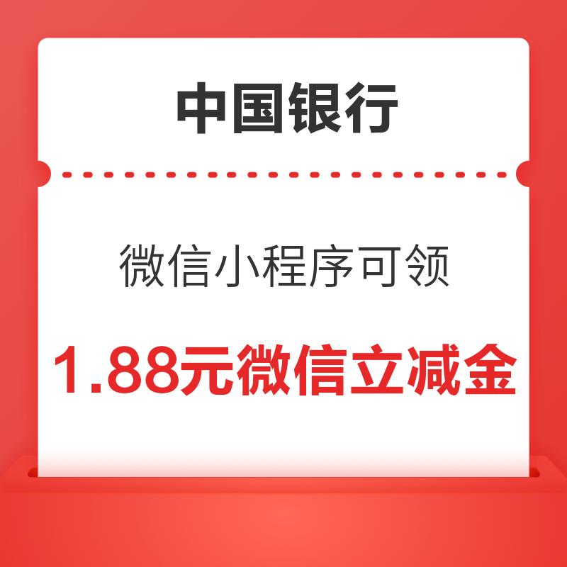 微信专享:中国银行 小程序领微信立减金 1.88元无门槛立减金