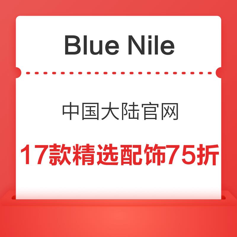 Blue Nile中国大陆官网 17款精选配饰75折