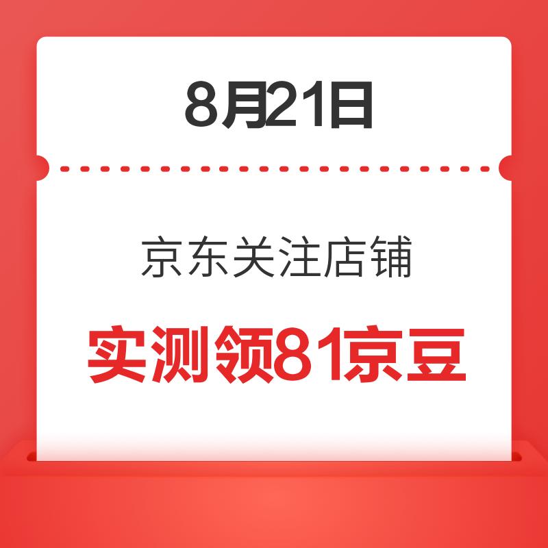 移動專享:8月21日 京東關注店鋪領京豆