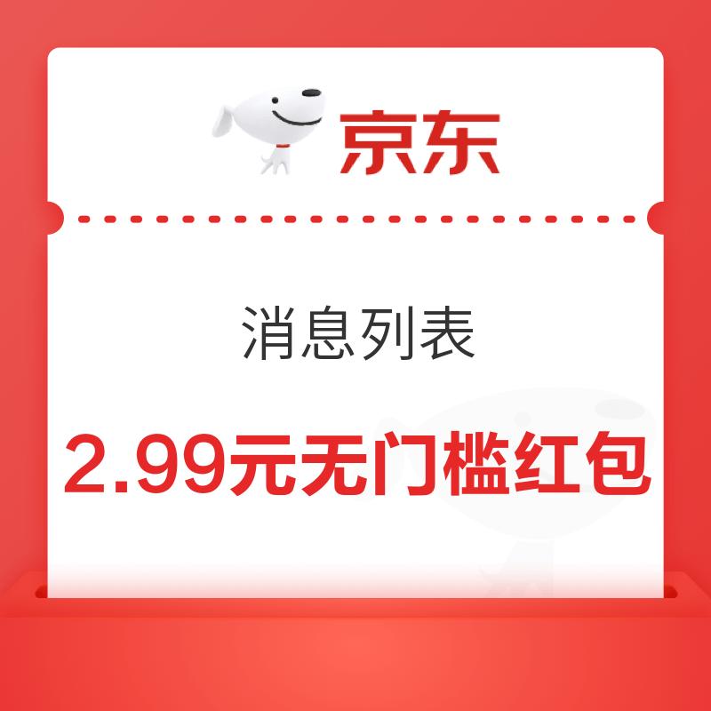 京東 優惠促銷 消息列表部分用戶可見