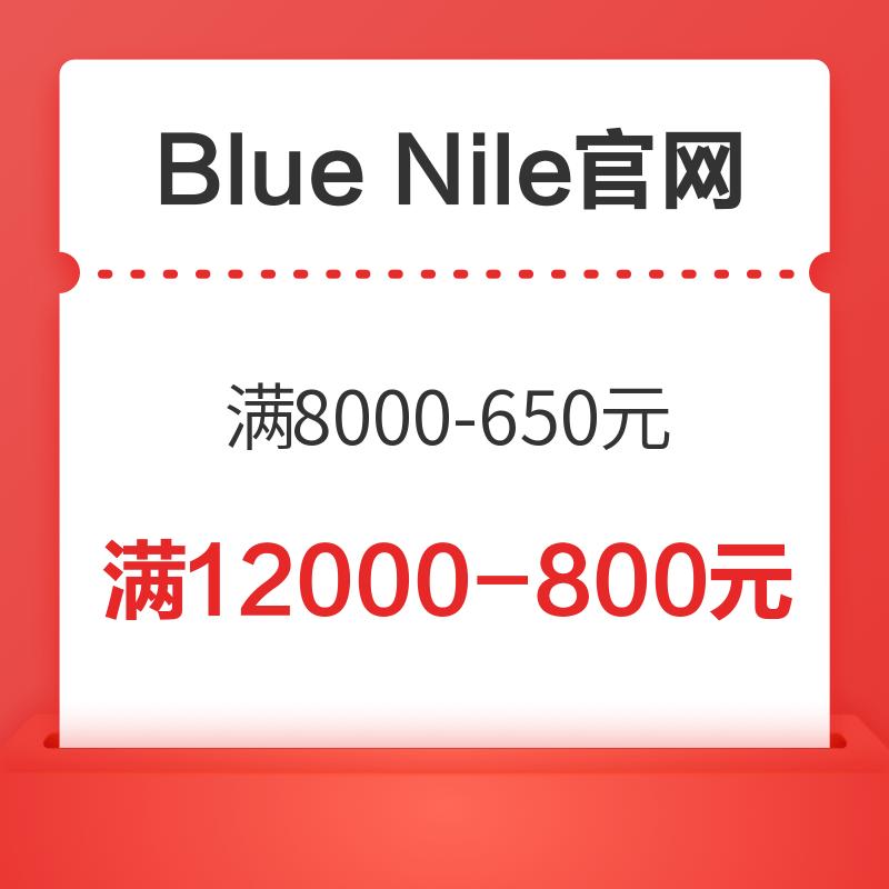 Blue Nile中国大陆官网 满8000-650/满12000-800元优惠券