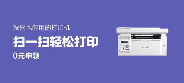 奔圖M6202NW家用辦公多功能打印機