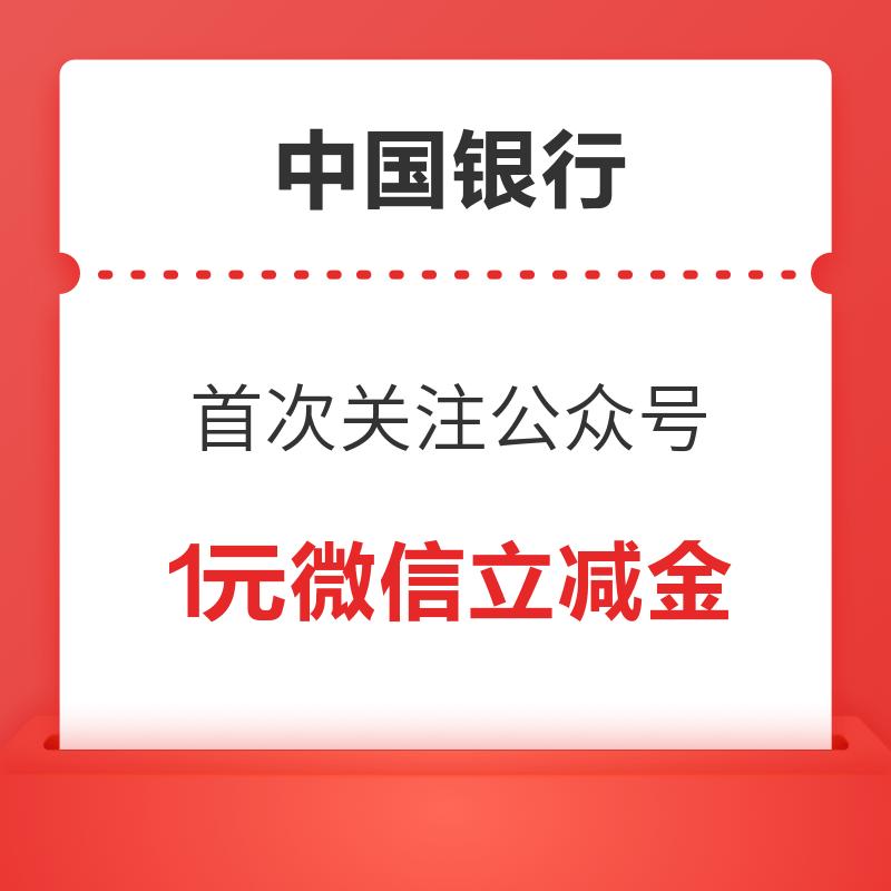 中国银行 首次关注公众号 抽1~100元微信立减金