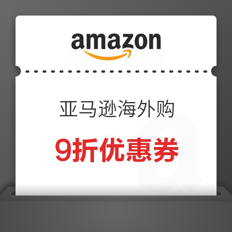 亚马逊海外购9折优惠券
