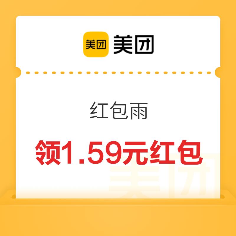 美團X招商銀行 紅包雨領1.59元紅包