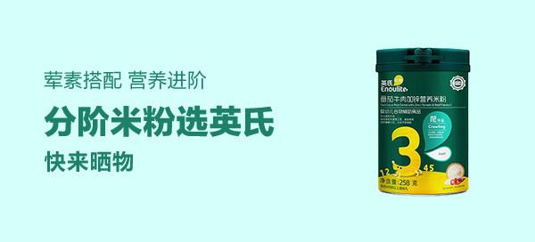 【眾測曬物】enoulite英氏憶格番茄牛肉加鋅營養米粉258g