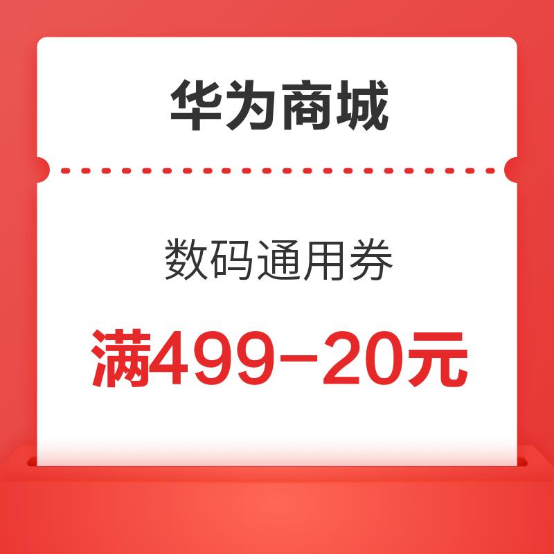 华为商城 数码通用券 满499-20元