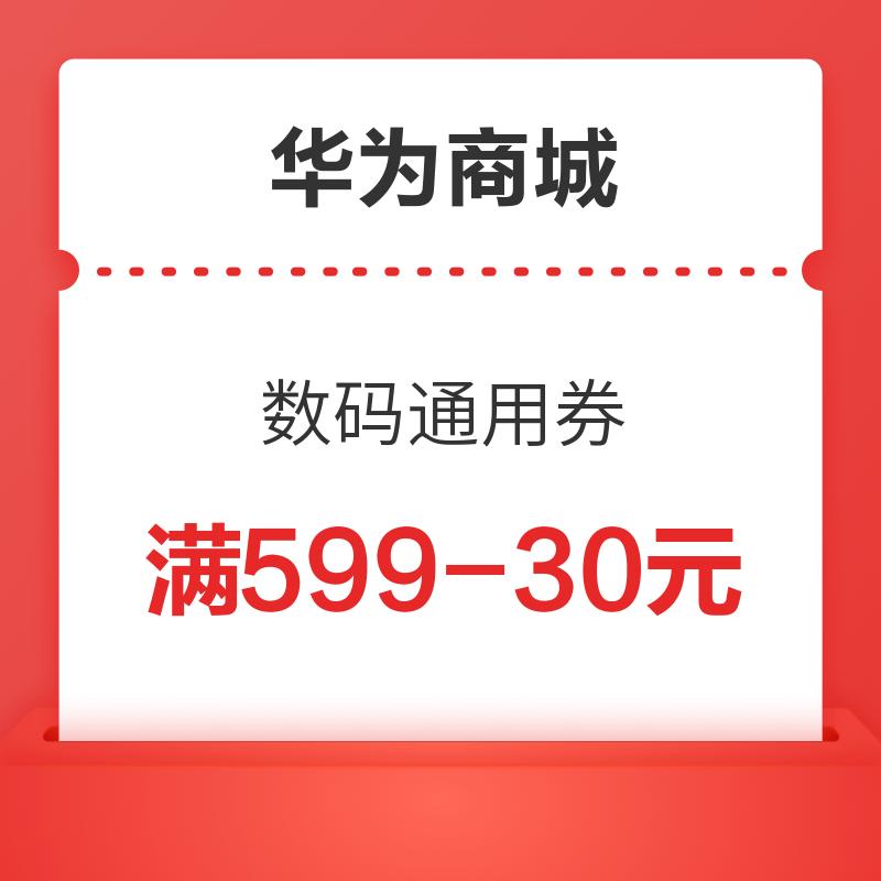 华为商城 数码通用券 满599减30元