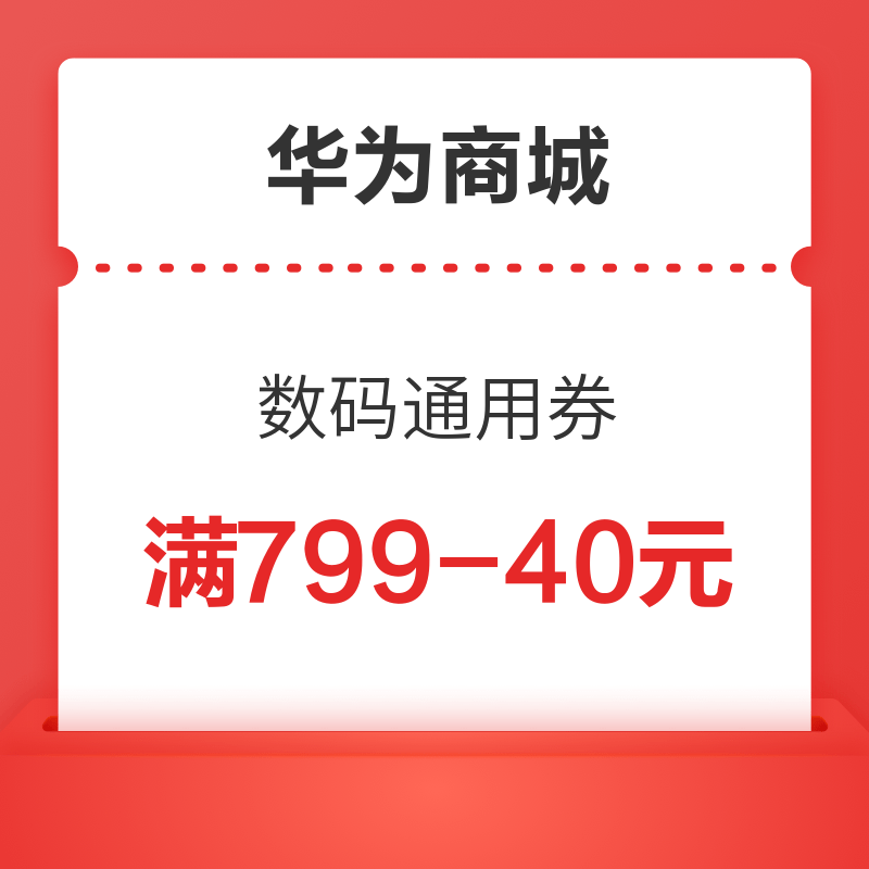 华为商城 数码通用券 满799减40