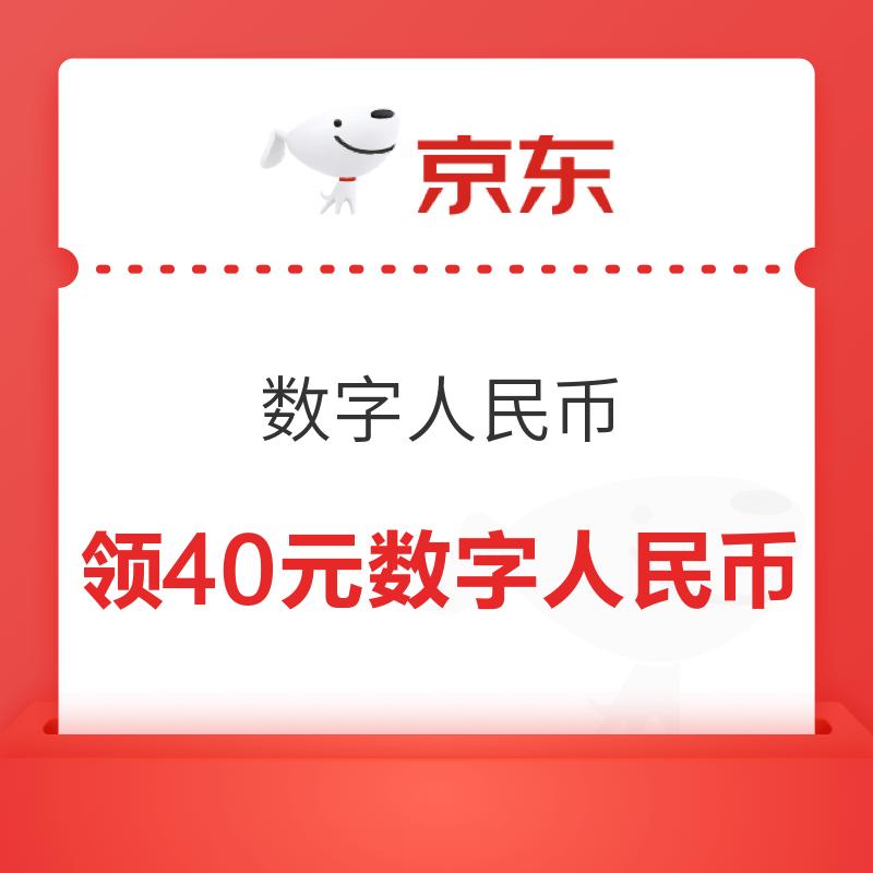 京东 上海/苏州 领40元数字人民币