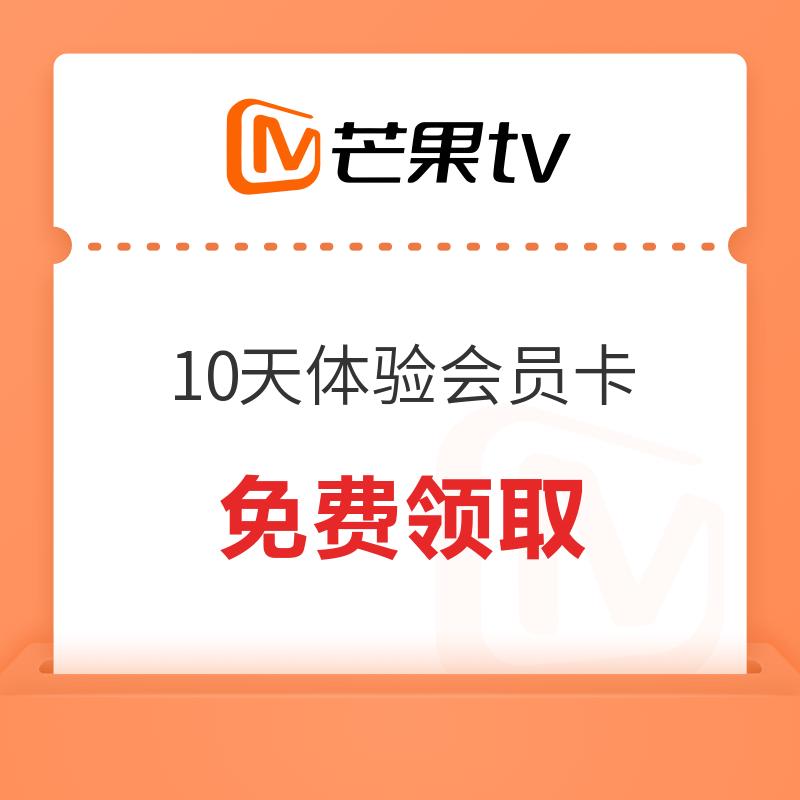 芒果TV 专享免广告、蓝光画质特权