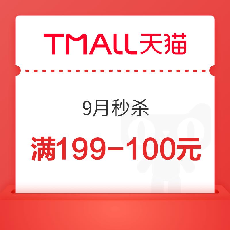天猫 壹玖壹玖官方旗舰店   9月秒杀券199-100元