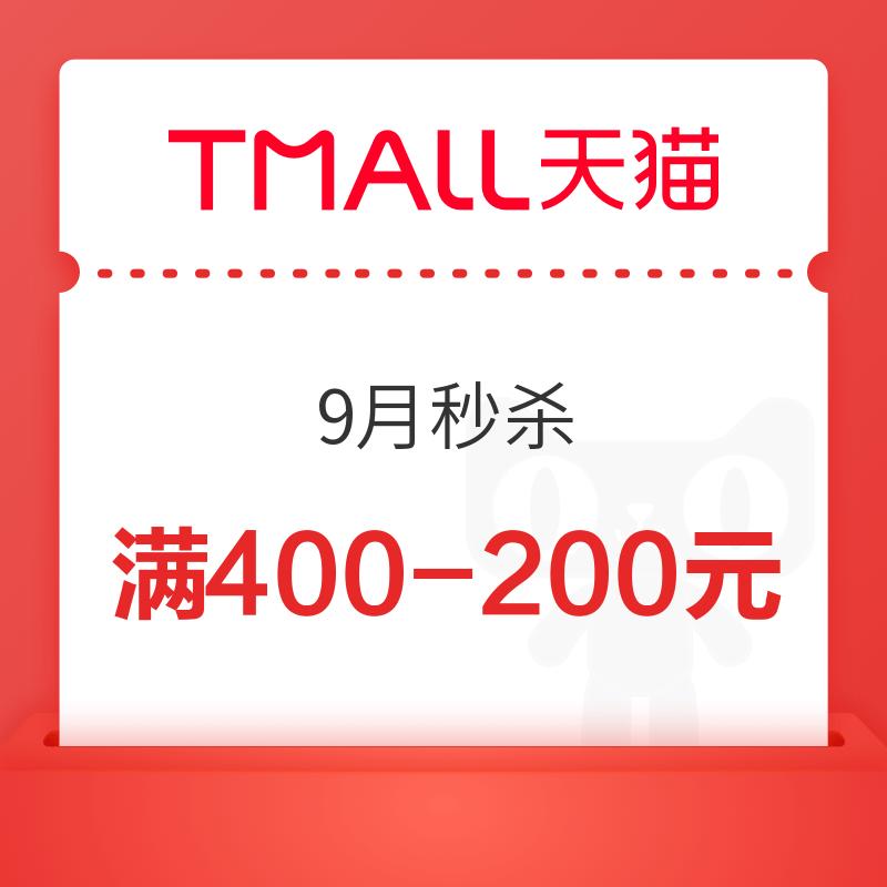 天猫 壹玖壹玖官方旗舰店   9月秒杀券400-200元
