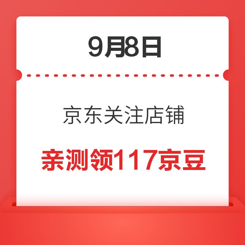 移动专享:9月8日 京东关注店铺领京豆 亲测领117京豆