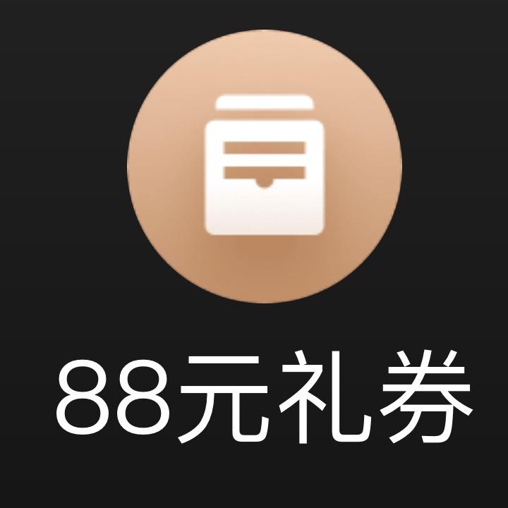 京东金融 会员特权88元礼包