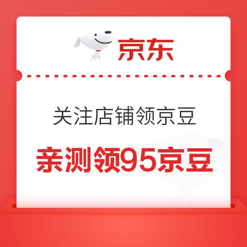 移动专享:9月9日 京东关注店铺领京豆 亲测领95京豆