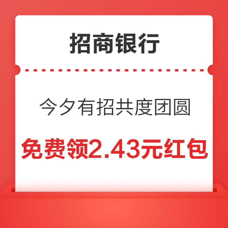 招商银行 中秋活动 免费领2.43元红包