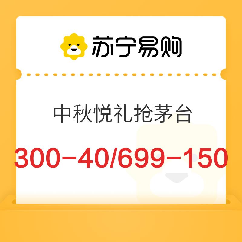 苏宁易购 中秋悦礼抢茅台 满300-40/满699-150元