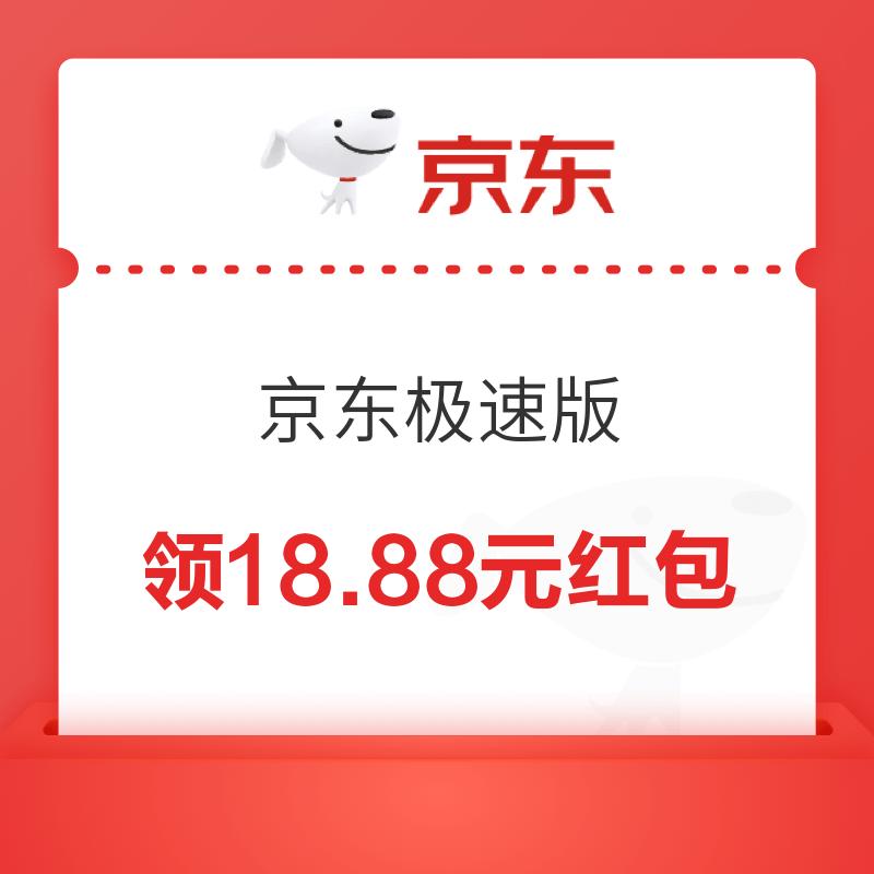 京东极速版 百元生活费 领18.88元红包