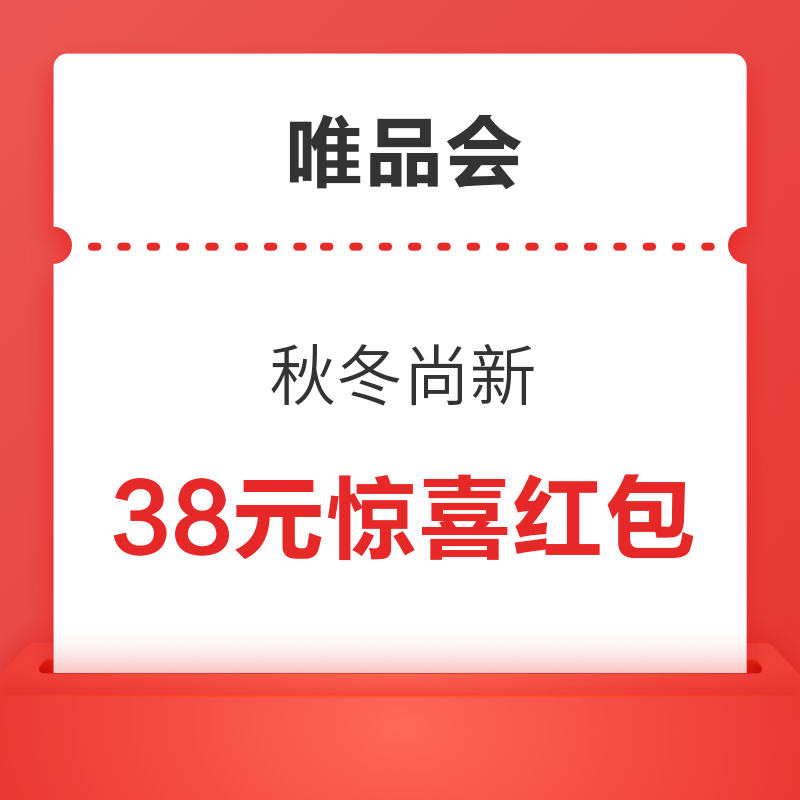 唯品会 秋冬尚新38元惊喜红包