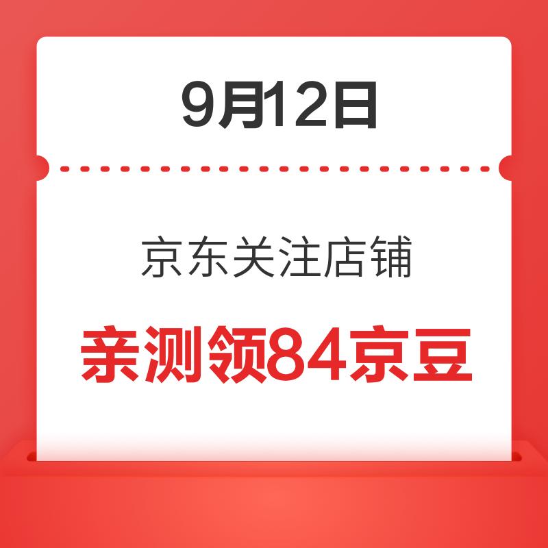 移动专享:9月12日 京东关注店铺领京豆 亲测领84京豆