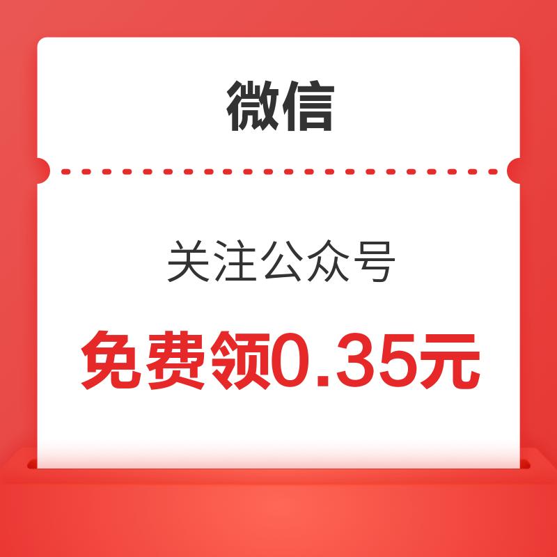 微信 关注国网黑龙江电力公众号 免费领0.35元