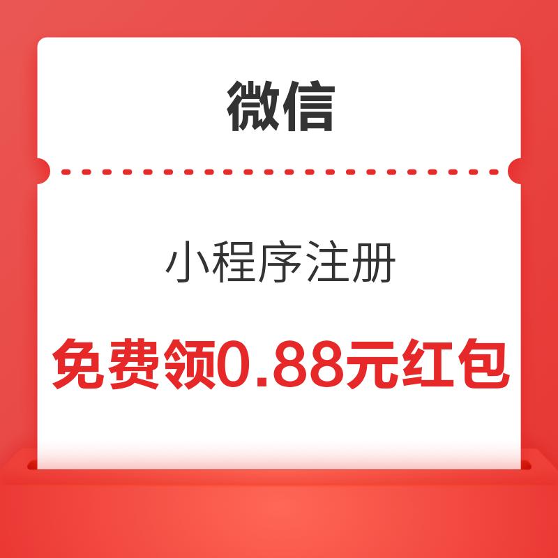 微信 中航直聘小程序 注册免费领0.88元