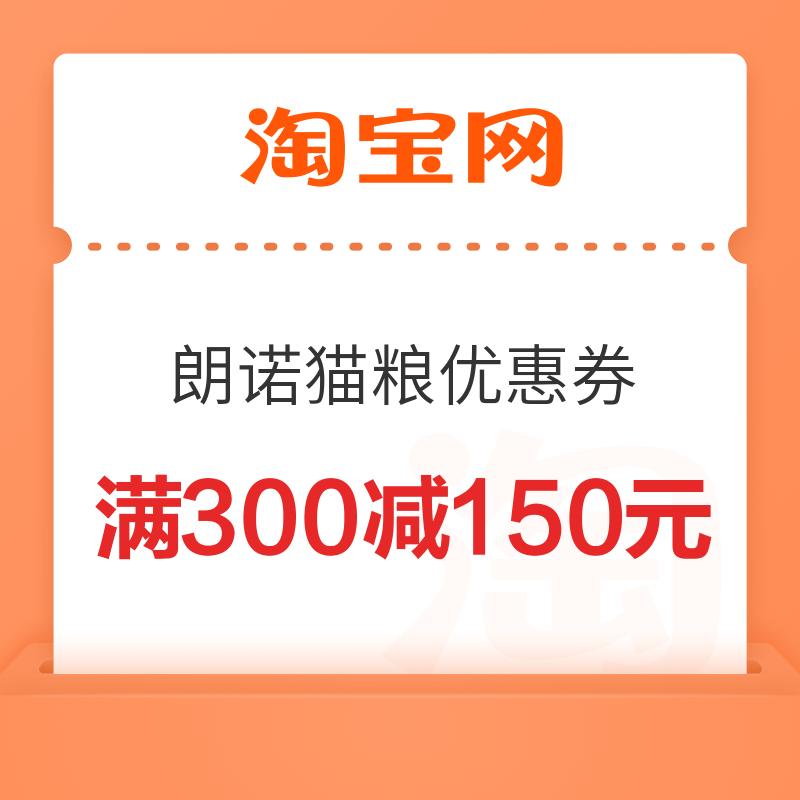 天猫 朗诺猫粮 满300减150元优惠券