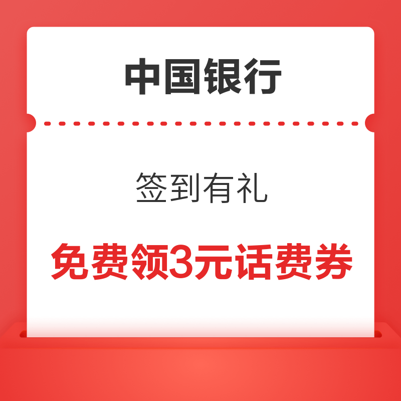 中国银行 签到有礼 免费领3元话费券