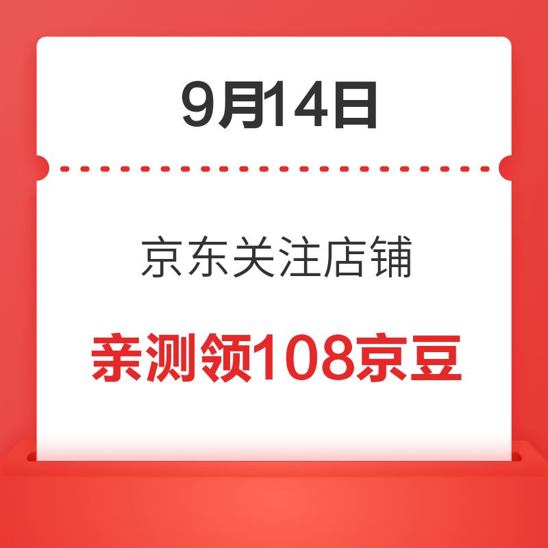 9月14日 京东关注店铺领京豆