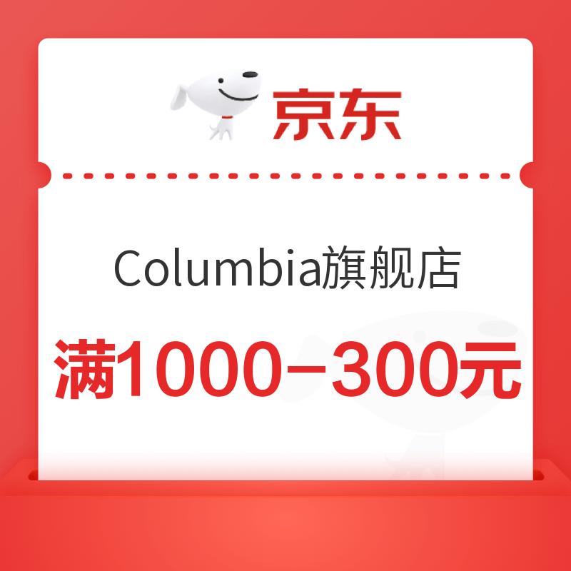 京东 [Columbia官方旗舰店] 店铺部分商品劵 满1000元减300元