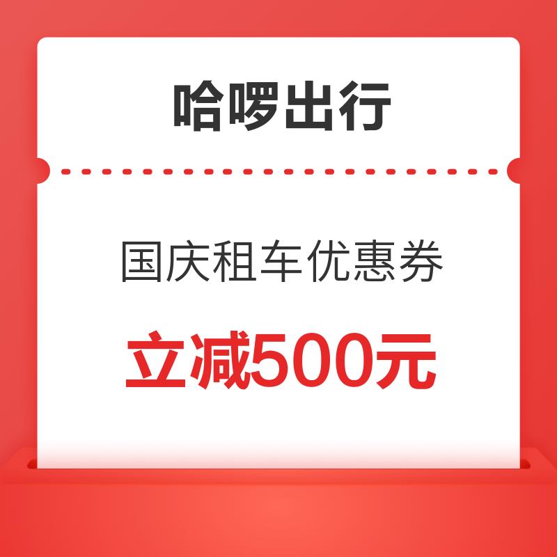 哈啰出行 国庆租车500元优惠券